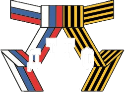 Георгиевская лента. Купить в Москве георгиевскую ленточку оптом и в розницу.